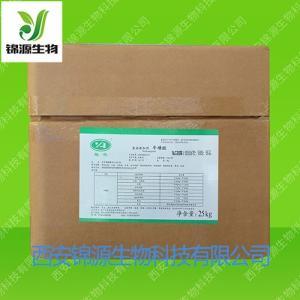 食品级牛磺酸  药用牛磺酸 2-氨基乙磺酸 牛胆酸 牛胆素