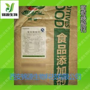 葡萄糖酸钙食品添加剂