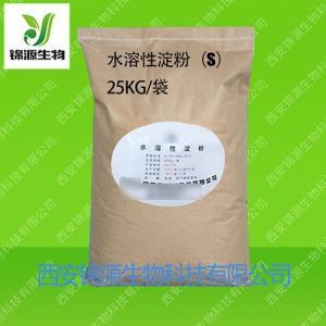 水溶性淀粉食品级 可溶性淀粉企业标准 变性淀粉