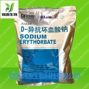 抗氧防腐剂D-异抗坏血酸钠食品级检验报告