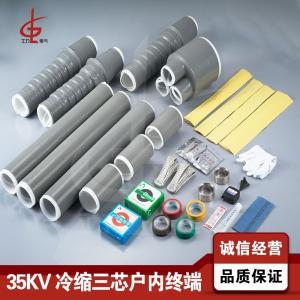 35KV三芯戶外冷縮電纜終端頭運用廣泛