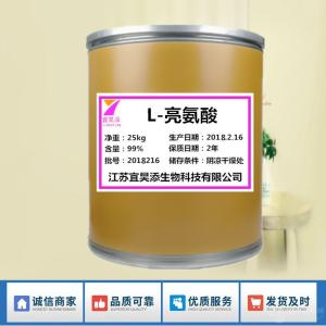 江苏L-亮氨酸CAS
