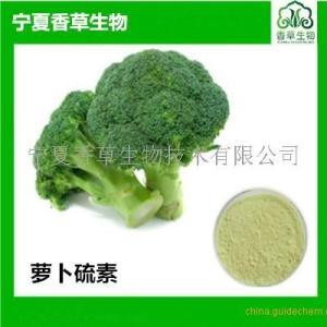 萝卜硫素1% 西兰花提取物 西兰花速溶粉