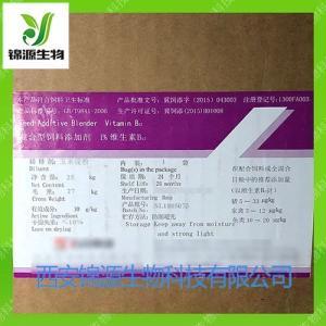 维生素B121%混合型饲料添加剂有资质包邮