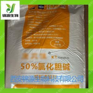 氯化胆碱饲料级50%含量