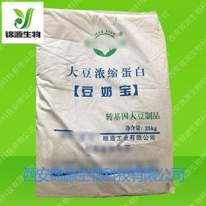 饲料级大豆浓缩蛋白豆奶宝资质齐全提供检验报告