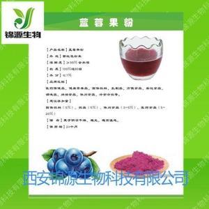 蓝莓提取物蓝莓果粉提供检验报告