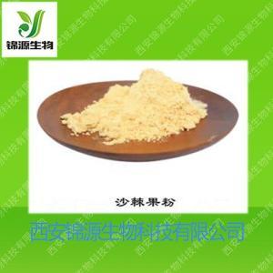 供应植物提取物沙棘果粉包邮低价