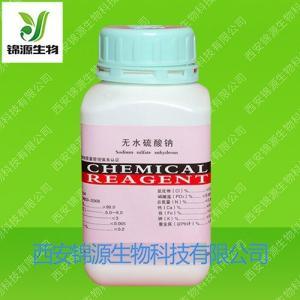 无水硫酸钠试剂级