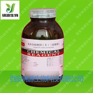 试剂五水合硫酸铜别名蓝矾 胆矾 铜矾资质齐全
