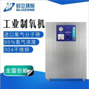 廣州啟立供應QLY-5L制氧機 水產養殖增氧設備 氧氣發生器