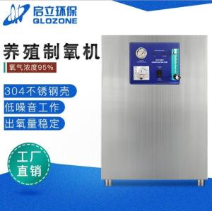 廣州啟立廠家供應QLY-10L制氧機 工廠化水產養殖制氧機
