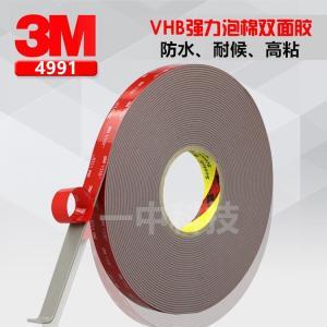 3M 4991加厚型丙烯酸泡棉双面胶 汽车配件泡棉胶