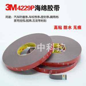 3M4229P 汽车泡棉双面胶 可模切加工