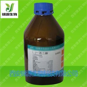 1,2-丙二醇分析纯