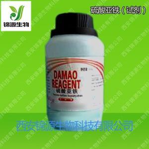 小瓶硫酸亚铁试剂