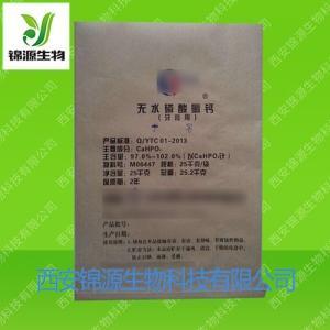 牙膏用磷酸氢钙化工级无水磷酸氢钙磷酸二钙厂家资质