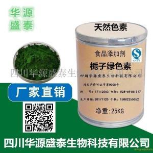 高色价天然栀子绿色素生产