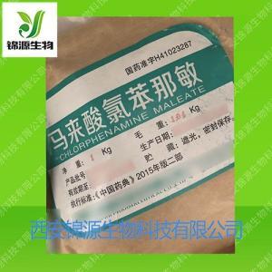 袋装药用级马来酸氯苯那敏扑尔敏标准含量价格供应