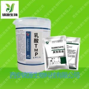 乳酸TMP兽用药品标准低价正品