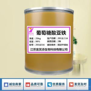 江苏食品级葡萄糖酸亚铁