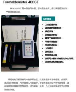 PPM-400ST系列室內甲醛檢測儀 甲醛測試儀 甲醛測量儀廠家
