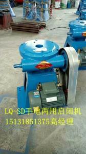 QL-SD-30T手电两用螺杆式启闭机