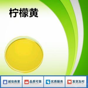 江苏宜昊添柠檬黄大量供应