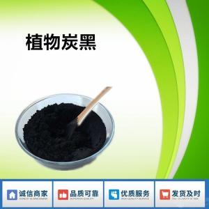 高含量 色素 植物炭黑