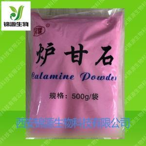 消字号炉甘石500g粉状小袋装包邮价