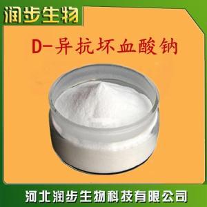 食品级D-异抗坏血酸钠厂家直销报价