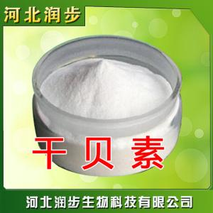 食用干贝素作用产品说明