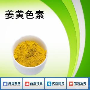 姜黄色素添加量