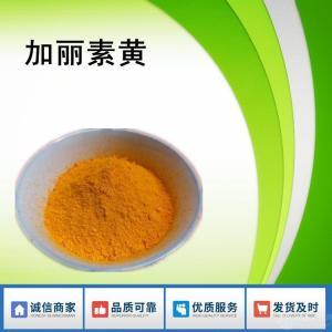 食品级加力素黄大量供应