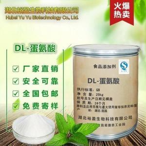 食品级华阳DL-蛋氨酸厂家直销 格