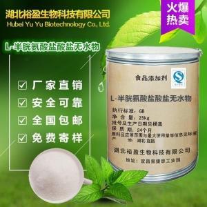 食品级氨基酸华阳L-半胱氨酸盐酸盐厂家直销 格