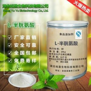 食品级营养强化剂华阳L-半胱氨酸碱厂家直销 格