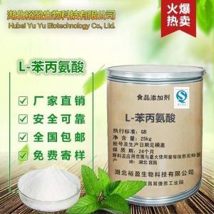 食品级氨基酸华阳L-苯丙氨酸厂家直销 格