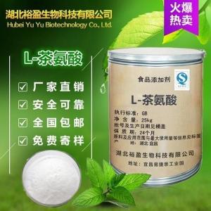 食用L-茶氨酸报价多少钱