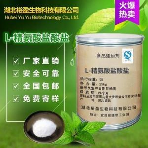 食品级氨基酸华阳L精氨酸盐酸盐厂家直销 格