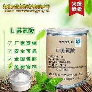 食品级氨基酸华阳L-苏氨酸厂家直销 格
