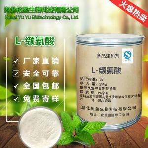 食品级氨基酸华阳L-缬氨酸厂家直销 格