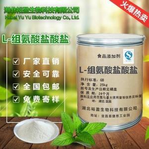 食品级氨基酸华阳L-组氨酸盐酸盐厂家直销批发价格