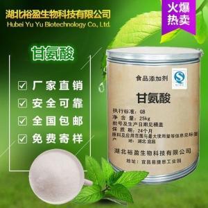 武汉现货供应食品级营养强化剂甘氨酸价格
