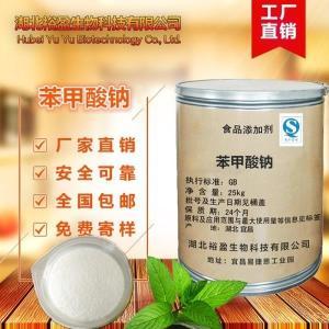 食品级防腐剂东大苯甲酸钠厂家直销批发价格