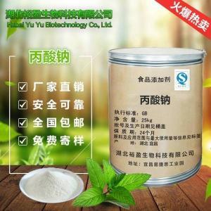 食品级防腐剂九泰丙酸钠厂家直销批发价格