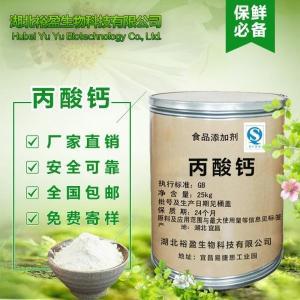 食品级防腐剂奥凯丙酸钙厂家直销批发价格