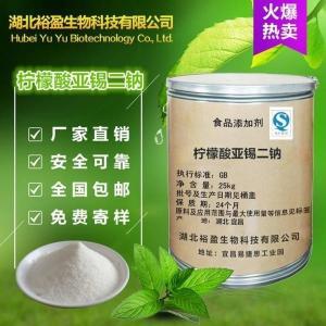 武汉现货供应食品级防腐剂柠檬酸亚锡二钠价格