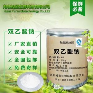 食品级防腐剂连云港诺信双乙酸钠厂家直销批发价格
