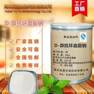 食品级抗氧化剂江西百勤/华源D-异抗坏血酸钠厂家直销批发价格